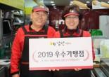 2019 상반기 우수 가맹점 감탄떡볶이 성북역점 사진