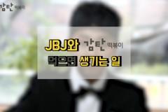 감탄떡볶이 JBJ 아이컨택 영상 썸네일